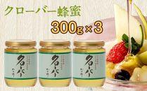 クローバー蜂蜜【CC300g×3個】幸運の葉クローバーの花から採れた香り高い蜂蜜