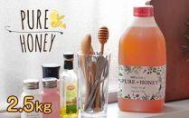 ピュアハニー【AR2.5kg】大容量でたっぷり使えるコクのある純粋蜂蜜