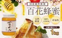 <国産>百花蜂蜜【1kg】養蜂一筋60年自慢の一品