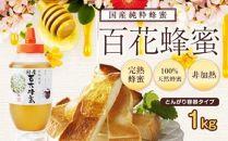 国産百花蜂蜜【1kg】(とんがりポリ容器)養蜂一筋60年自慢の一品