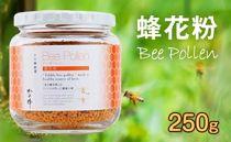 蜂花粉(ビーポーレン)【250g】ミツバチの恵み