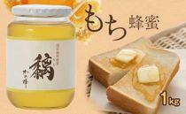国産もち蜂蜜【1kg】養蜂一筋60年自慢の一品 さっぱりとした後味の蜂蜜