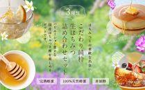 <国産>蜂蜜3本セット【250g×3本】れんげ・みかん・そよご蜂蜜
