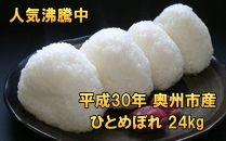 人気沸騰の米岩手県奥州市産ひとめぼれ白米玄米も可24kg