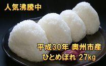 人気沸騰の米岩手県奥州市産ひとめぼれ白米玄米も可27kg