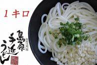 島原手延べうどん【1kg】 高橋優製麺所