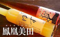 ★数量限定★鳳凰美田 2種の果実酒セット