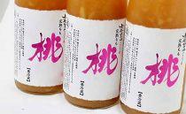 ★数量限定★【鳳凰美田】桃酒(四合瓶720ml)3本セット