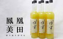 ★数量限定★【鳳凰美田】ゆず酒(500ml)6本セット