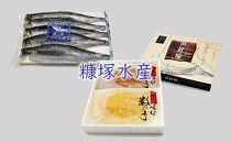 工場直送!『一夜干し焼き魚用身欠鰊』『本ちゃん味付数の子』セット〈糠塚水産〉