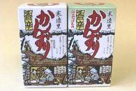 【うま辛!】かんずり、かんずり山菜セット(70g×2個)