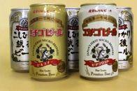 エチゴビールベストセレクション(350ml×5缶)
