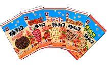 【期間限定】元祖浪花屋の柿チョコ(5袋)