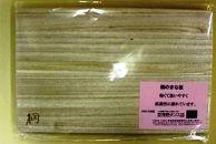 田上町の地場産製品「桐のまな板(小)」