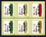 【4地区】新潟県産コシヒカリ 食べ比べセット