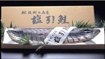 【村上産】塩引鮭1本姿