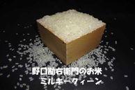 【元年産】野口勘右衛門のお米「玄米食最適米(ミルキークイーン)」精米9㎏