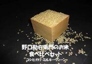【2年産】野口勘右衛門のお米『食べ比べセット』安心栽培米(コシヒカリ)玄米食最適米(ミルキークイーン)玄米5㎏×2