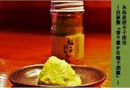自家製☆糸島産無農薬唐辛子使用「香り豊かな柚子胡椒」お得な10本セット+1本サ―ビス