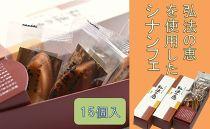 ※受付終了※★予約受付★弘法の恵 菓子(シナンフェ)計15個