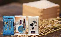 【令和元年産】食べ比べ「美浦村産コシヒカリ」「あきたこまち」「甘さ際立つはるみ」各5㎏