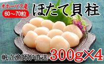 <オホーツク産>刺身用 冷凍帆立貝柱1.2kg(60~70粒)