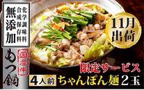 国産牛博多もつ鍋(醤油)4人前[化学調味料無添加]※ちゃんぽん麺付