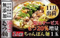 国産牛博多もつ鍋(醤油)2人前[化学調味料無添加]※ちゃんぽん麺付
