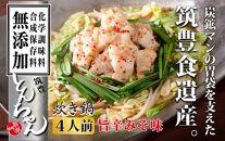 【筑豊】とんちゃん炊き鍋セット 4人前
