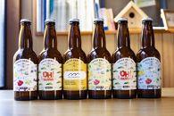 ミシュランガイド三ツ星・高尾山麓で造る 高尾ビール6本セット(オリジナルギフトボックス・栓抜き付き)