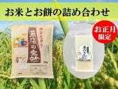 【お正月限定】お米とお餅の詰め合わせBセット