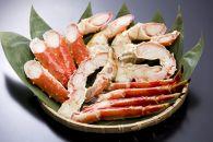 食べ易い!ボイルたらば蟹足 笹切りカット約1kg(ロシア産/北海道加工)