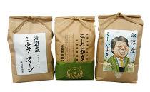 食べ比べ魚沼産米3種セット