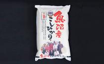 津南産コシヒカリ減農薬・減化学肥料栽培米