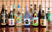 お好きな焼酎ボトルご利用券(1本)