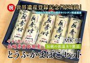 【創業明治31年】伝統の技で作る「とうふかまぼこ5本セット」MK-01