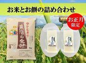 【お正月限定】お米とお餅の詰め合わせAセット