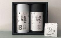 煎茶(150g)・紅茶(100g)缶入りセット