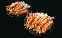 【北海道産】たらば蟹&いばら蟹食べ比べセット