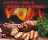 【2020年7月以降発送】とってもジュ~シ~☆島安納黒豚炭火焼『焼豚』