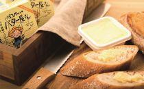 ワンランク上の美味しさべつかい手造りバター3個入【AA07-C】