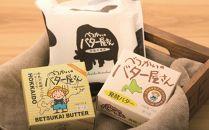 【ふるさと納税オリジナル企画】べつかい手造りバター3種セット【AA06-C】