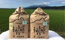 平成30年産有機栽培米つや姫3kg、コシヒカリ3kgYU<有機米の佐藤農場>