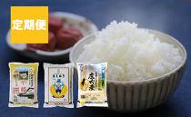 平成30年産米土からこだわって育てた万田酵素栽培のつや姫荘米つや姫2kg・はえぬき2kg・コシヒカリ2kgを4回お届けしますSY<荘内米穀商業協同組合>