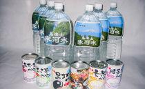 鳥海山氷河水2Lと缶詰セット<有限会社升田罐詰>