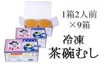 よし美やの冷凍茶碗むし9箱セット