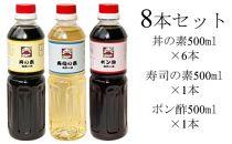 よし美やの調味料500ml8本詰め合わせ(6.1.1)(レシピ付き)