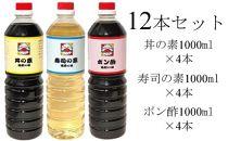 よし美やの調味料1リットル12本セット(4.4.4)(レシピ付き)