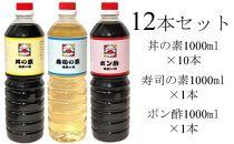 よし美やの調味料1リットル12本詰め合わせ(10.1.1.)(レシピ付き)