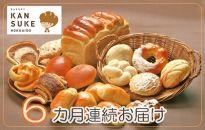 【定期便】こだわりの石窯で焼いたカンスケの北海道産小麦お任せパンセット(年6回お届け)
